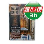 パネル【パネリックス超速便3h】