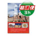 ポスター【パネリックス超速便3h】